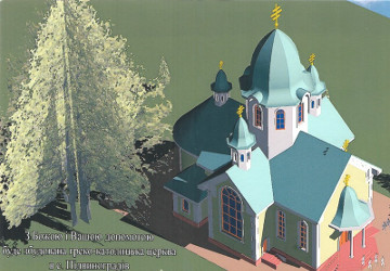 1991 - Відновлення греко-католицької громади у с.Підвиноградові